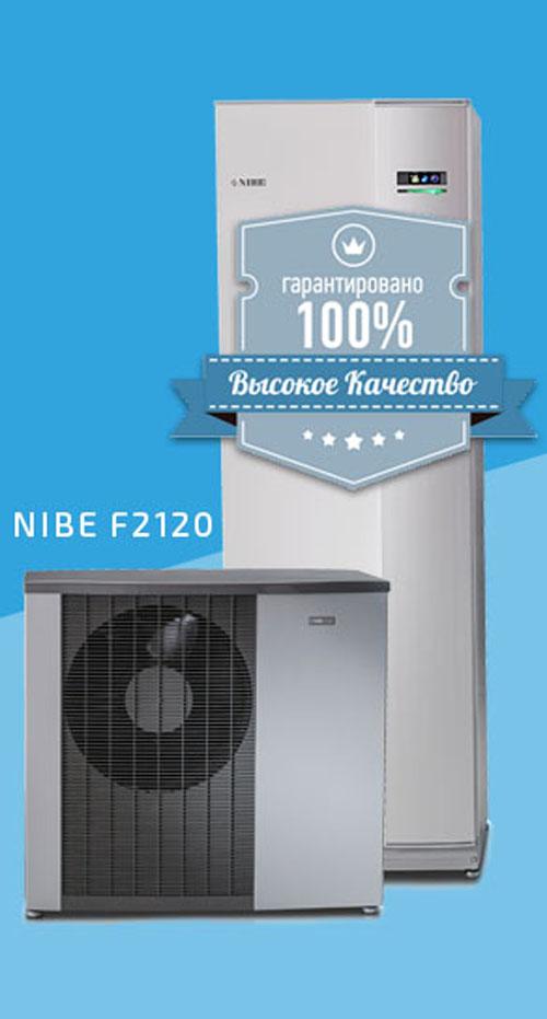 Тепловые насосы NIBE